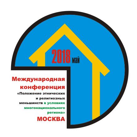ЛОГОТИП: Международная конференция «Положение этнических и религиозных меньшинств в условиях многонационального региона» (Москва, май 2018)