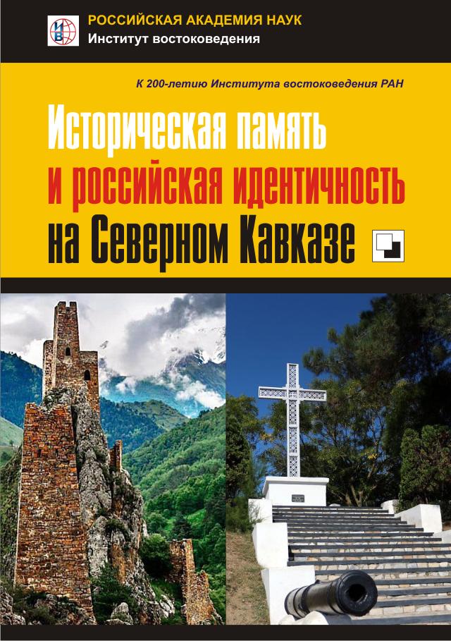 КНИГА: Агаев Э. «Кто такие азербайджанцы: Этно-лирические заметки»