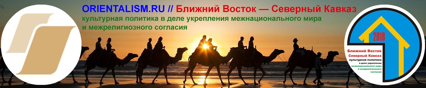 Ближний Восток — Северный Кавказ