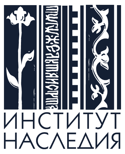 Российский научно-исследовательский институт культурного и природного наследия имени Д.С. Лихачева