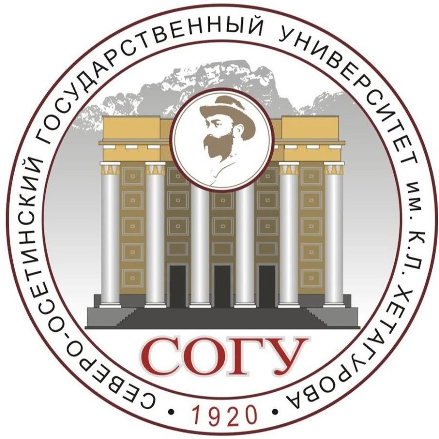 Северо-Осетинский государственный университет имени Коста Левановича Хетагурова