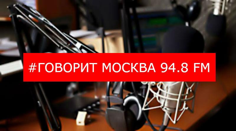 Радио #ГОВОРИТМОСКВА