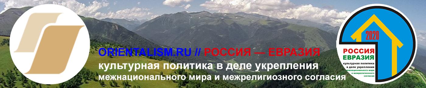 Россия — Евразия