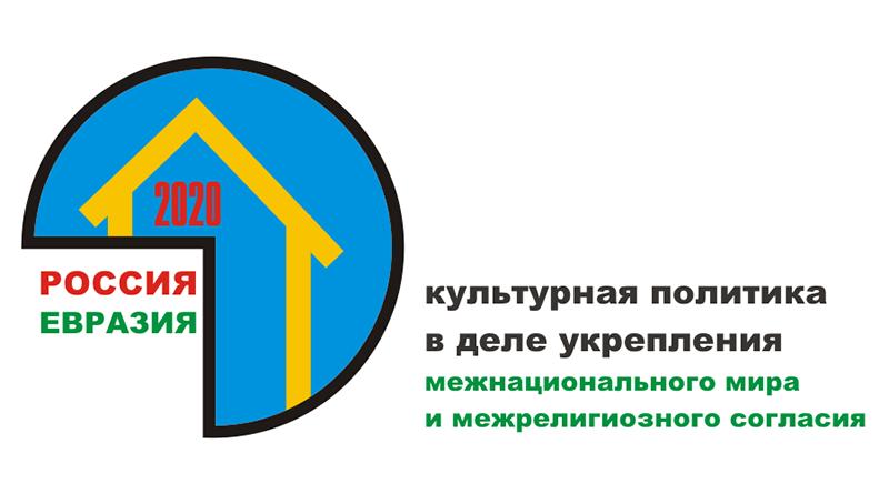 ПРОЕКТ «Российская культурная политика в Большой Евразии. Укрепление межнационального мира и межрелигиозного согласия»