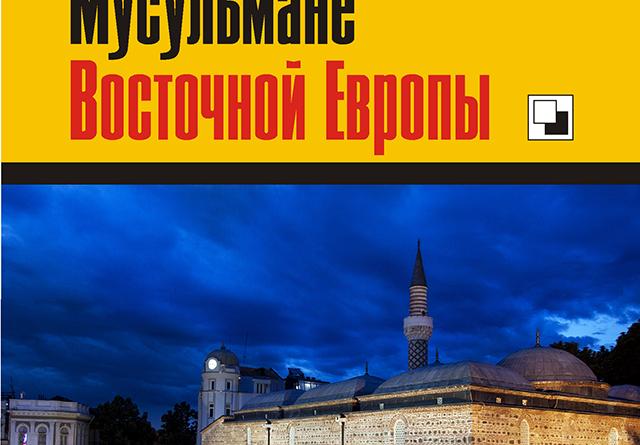 КНИГА. Бибикова О.П. «Мусульмане Восточной Европы»