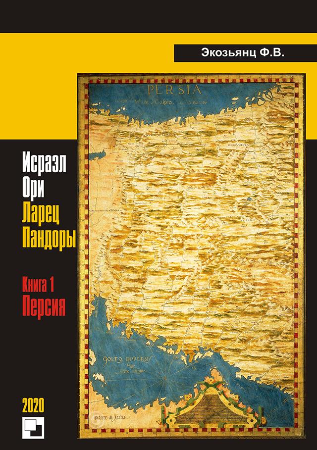 КНИГА. Экозьянц Ф.В. «Исраэл Ори. Ларец Пандоры. Книга 1: Персия»