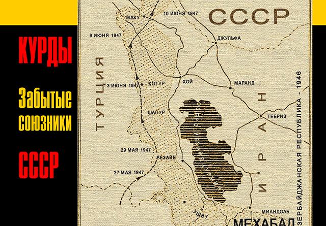 КНИГА. Магомедханов В.М. «Курды — забытые союзники СССР»
