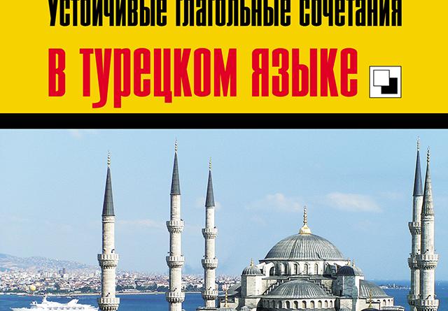 КНИГА. Юсипова Р.Р. «Устойчивые глагольные сочетания в турецком языке»
