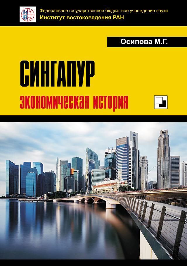 КНИГА. Осипова М.Г. «Сингапур: эономическая история»