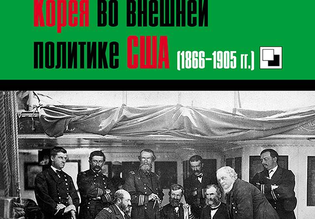 КНИГА. Шарафетдинова А.И. «Корея во внешней политике США (1866–1905 гг.)»