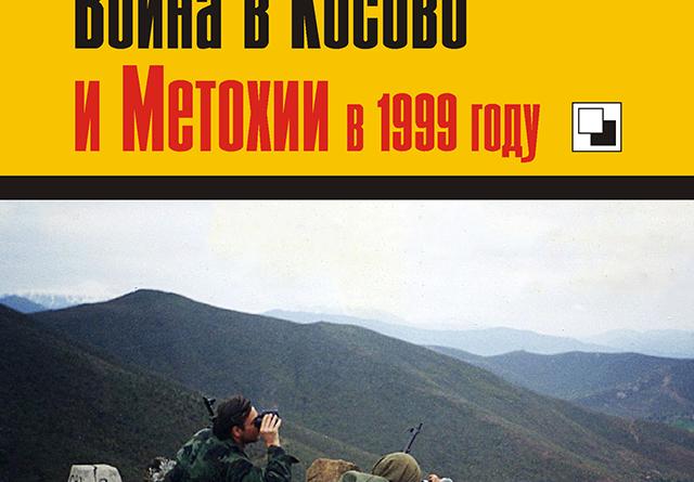 КНИГА. Валецкий О.В. «Война в Косово и Метохии в 1999 году»