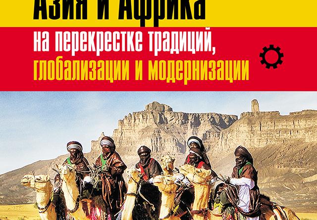 КНИГА. Азия и Африка на перекрестке традиций, глобализации и модернизации