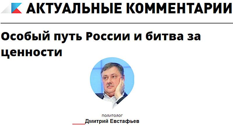 Особый путь России и битва за ценности. Дмитрий Евстафьев