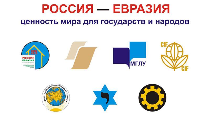 Россия — Евразия: ценность мира для государств и народов