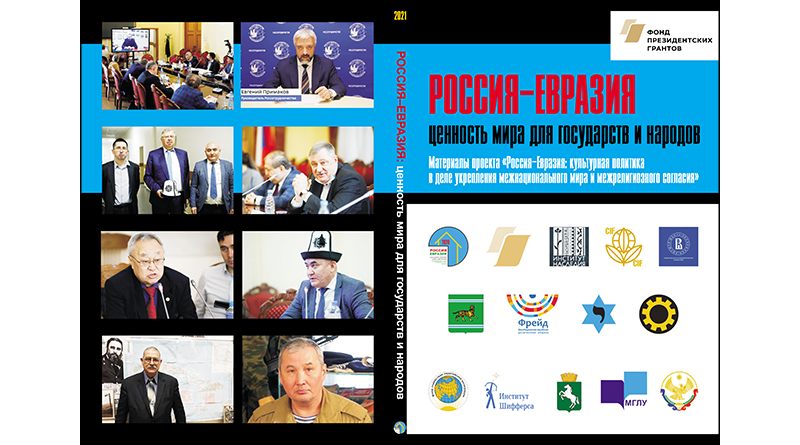 РОССИЯ–ЕВРАЗИЯ: ценность мира для государств и народов - Обложка в развороте