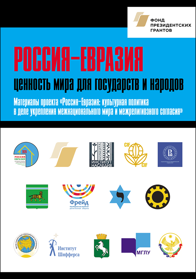 РОССИЯ–ЕВРАЗИЯ: ценность мира для государств и народов