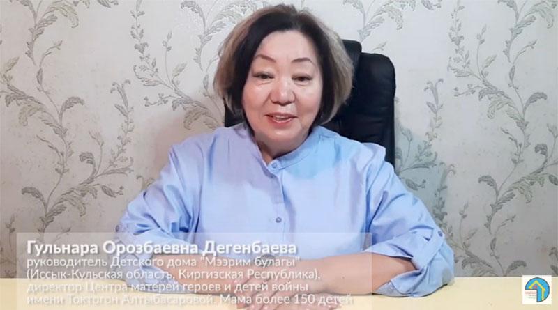 Гульнара Дегенбаева «Матери Евразии о мире и общем будущем»