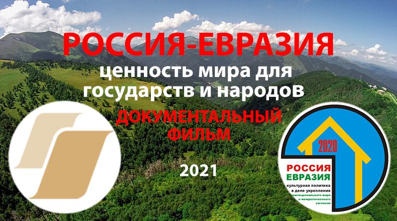"""ФИЛЬМ. """"Россия-Евразия: ценность мира для государств и народов"""""""